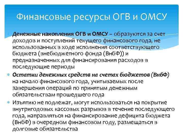 Финансовые ресурсы ОГВ и ОМСУ Денежные накопления ОГВ и ОМСУ – образуются за счет
