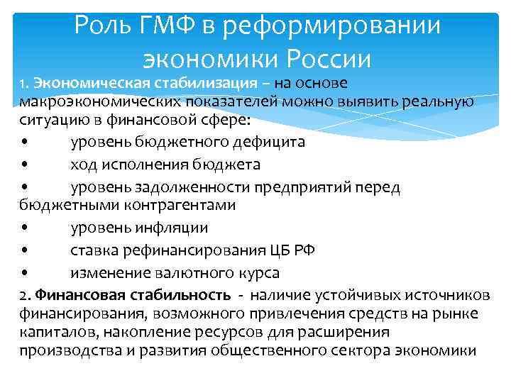 Роль ГМФ в реформировании экономики России 1. Экономическая стабилизация – на основе макроэкономических показателей