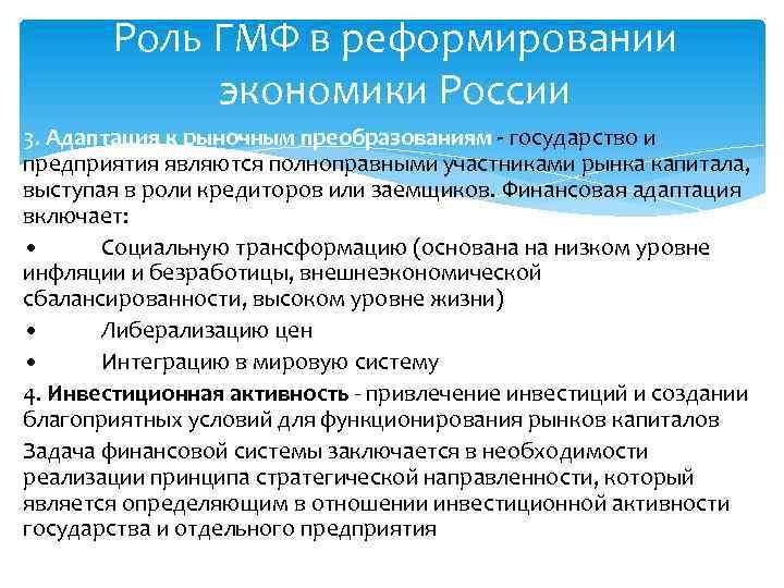 Роль ГМФ в реформировании экономики России 3. Адаптация к рыночным преобразованиям - государство и