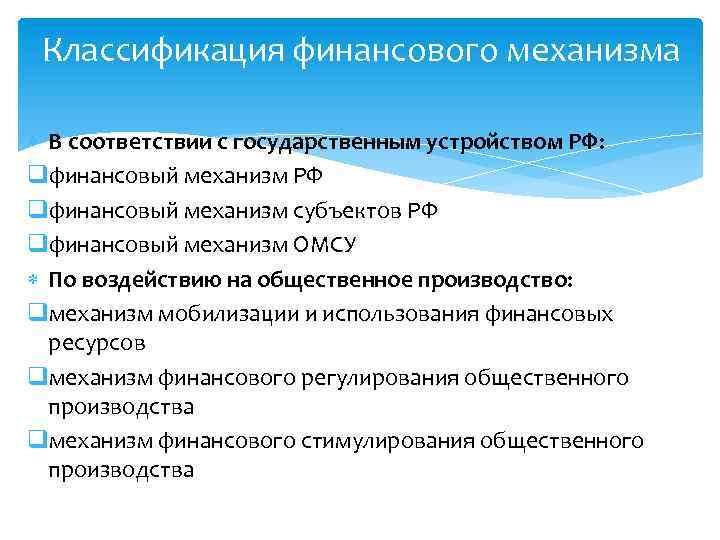 Классификация финансового механизма В соответствии с государственным устройством РФ: qфинансовый механизм РФ qфинансовый механизм