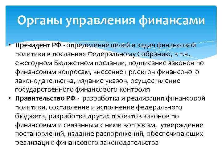 Органы управления финансами • Президент РФ - определение целей и задач финансовой политики в