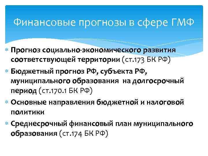 Финансовые прогнозы в сфере ГМФ Прогноз социально-экономического развития соответствующей территории (ст. 173 БК РФ)