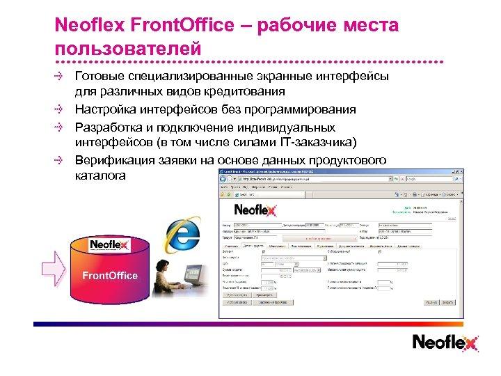 Neoflex Front. Office – рабочие места пользователей Готовые специализированные экранные интерфейсы для различных видов