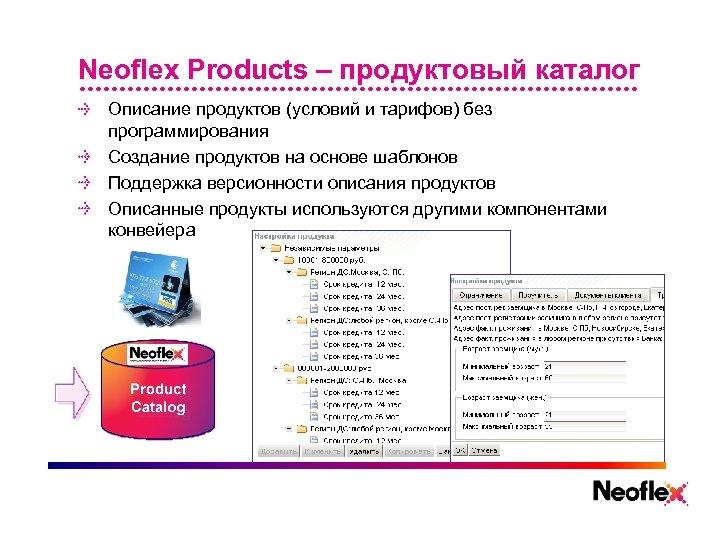 Neoflex Products – продуктовый каталог Описание продуктов (условий и тарифов) без программирования Создание продуктов