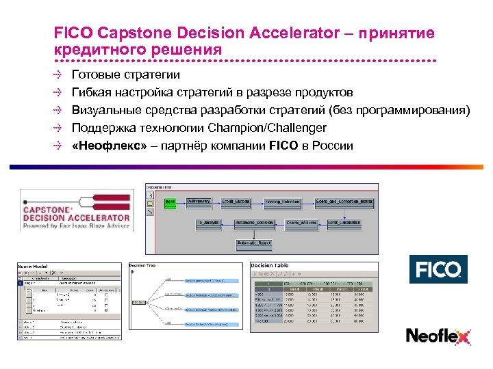 FICO Capstone Decision Accelerator – принятие кредитного решения Готовые стратегии Гибкая настройка стратегий в