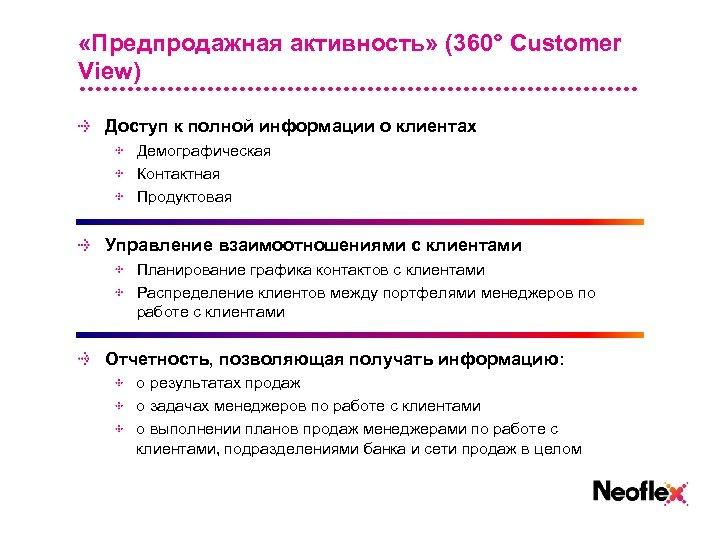 «Предпродажная активность» (360° Customer View) Доступ к полной информации о клиентах Демографическая Контактная