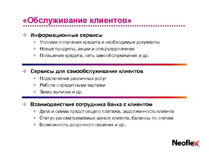 «Обслуживание клиентов» Информационные сервисы Условия получения кредита и необходимые документы Новые продукты, акции