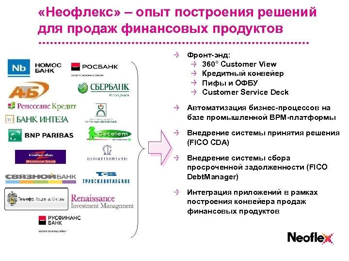«Неофлекс» – опыт построения решений для продаж финансовых продуктов Фронт-энд: 360° Customer View