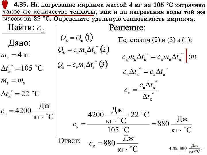 количество теплоты кирпича
