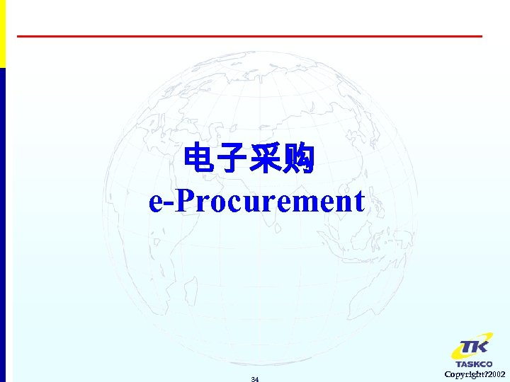 电子采购 e-Procurement 34 Copyright? 2002