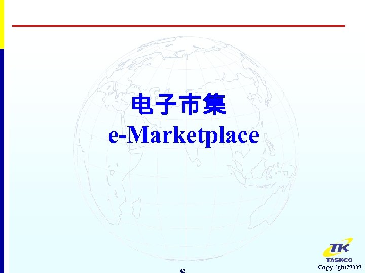 电子市集 e-Marketplace 48 Copyright? 2002