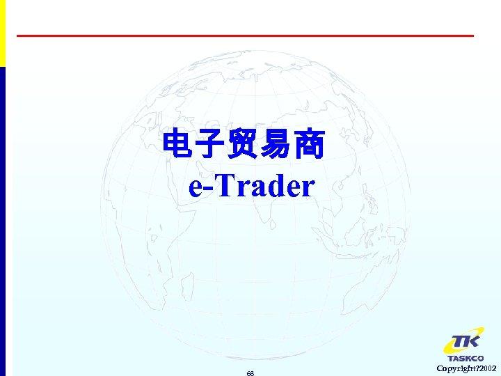 电子贸易商 e-Trader 68 Copyright? 2002