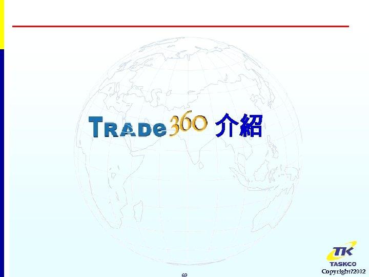 介紹 69 Copyright? 2002