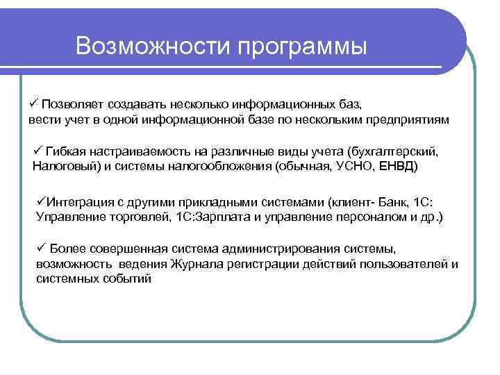 Возможности программы ü Позволяет создавать несколько информационных баз, вести учет в одной информационной базе