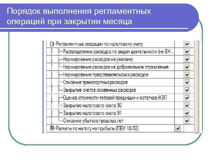 Порядок выполнения регламентных операций при закрытии месяца