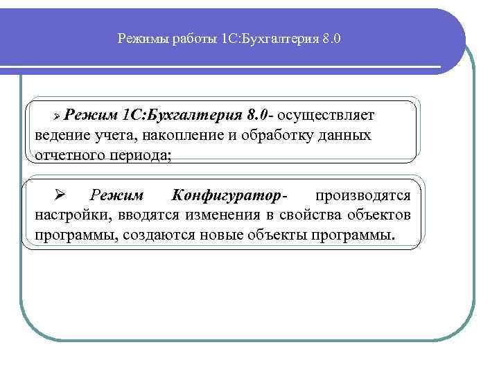 Режимы работы 1 С: Бухгалтерия 8. 0 Режим 1 С: Бухгалтерия 8. 0 -
