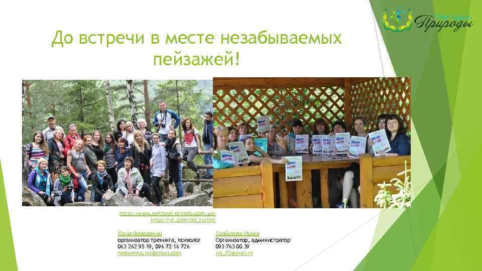 До встречи в месте незабываемых пейзажей! http: //www. pektoral-prirodu. com. ua/ http: //vk. com/psi_turizm