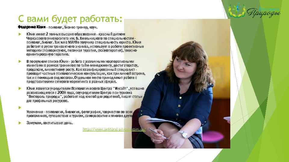 С вами будет работать: Федоренко Юлия - психолог, бизнес-тренер, коуч. Юлия имеет 2 полных