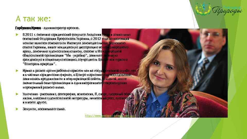 А так же: Горбунова Ирина - администратор проекта. В 2011 г. окончила юридический факультет