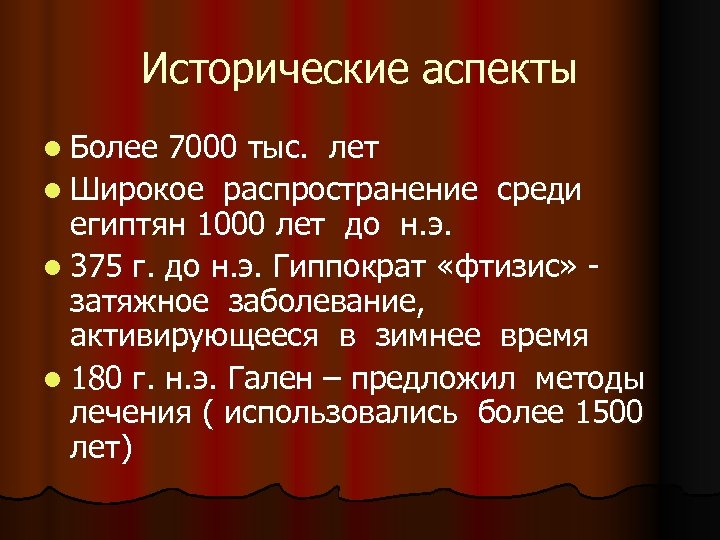Исторические аспекты l Более 7000 тыс. лет l Широкое распространение среди египтян 1000 лет