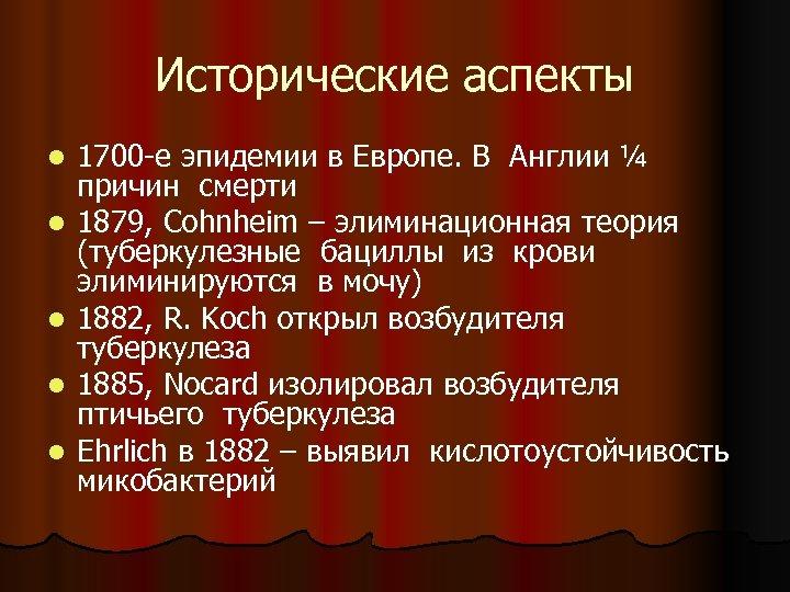 Исторические аспекты l l l 1700 -е эпидемии в Европе. В Англии ¼ причин