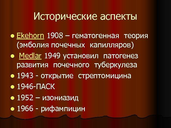 Исторические аспекты l Ekehorn 1908 – гематогенная теория (эмболия почечных капилляров) l Medlar 1949