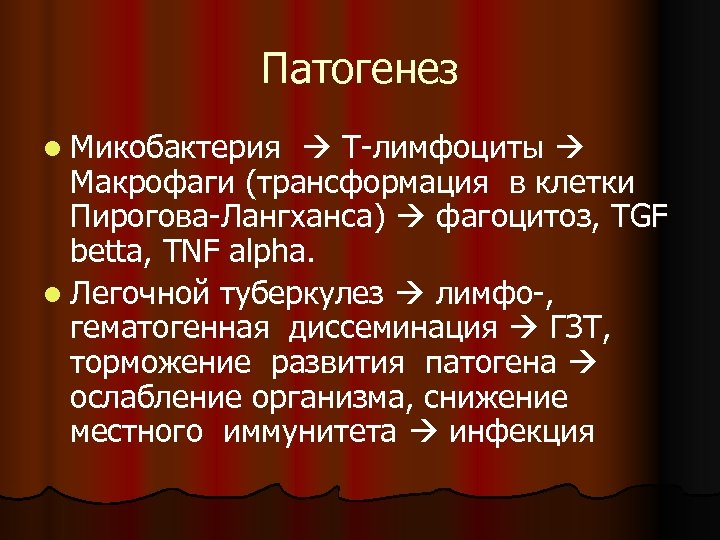 Патогенез l Микобактерия Т-лимфоциты Макрофаги (трансформация в клетки Пирогова-Лангханса) фагоцитоз, TGF betta, TNF alpha.