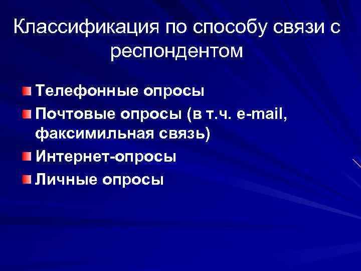 Классификация по способу связи с респондентом Телефонные опросы Почтовые опросы (в т. ч. e-mail,