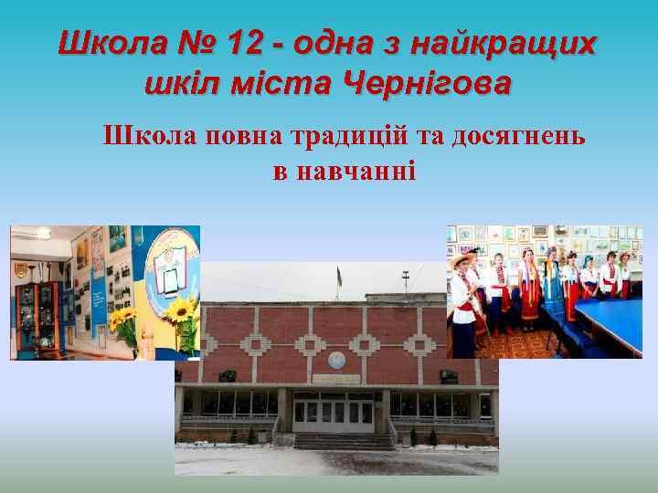 Школа № 12 - одна з найкращих шкіл міста Чернігова Школа повна традицій та