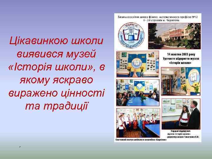 Цікавинкою школи виявився музей «Історія школи» , в якому яскраво виражено цінності та традиції