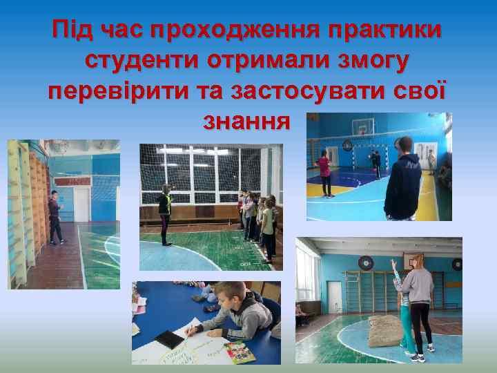 Під час проходження практики студенти отримали змогу перевірити та застосувати свої знання