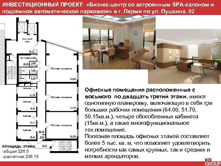 ИНВЕСТИЦИОННЫЙ ПРОЕКТ: «Бизнес-центр со встроенным SPA-салоном и подземной автоматической парковкой» в г. Перми по