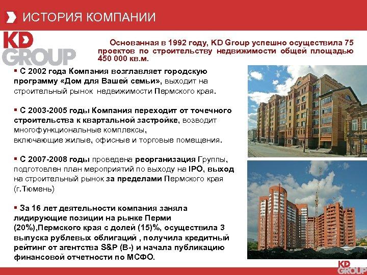 ИСТОРИЯ КОМПАНИИ Основанная в 1992 году, KD Group успешно осуществила 75 проектов по строительству