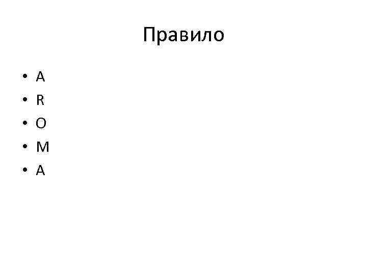 Правило • • • A R O M A