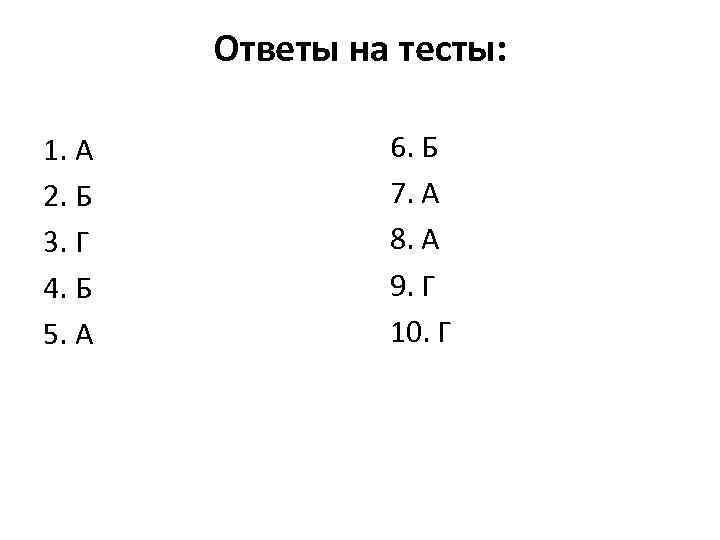 Ответы на тесты: 1. А 2. Б 3. Г 4. Б 5. А 6.
