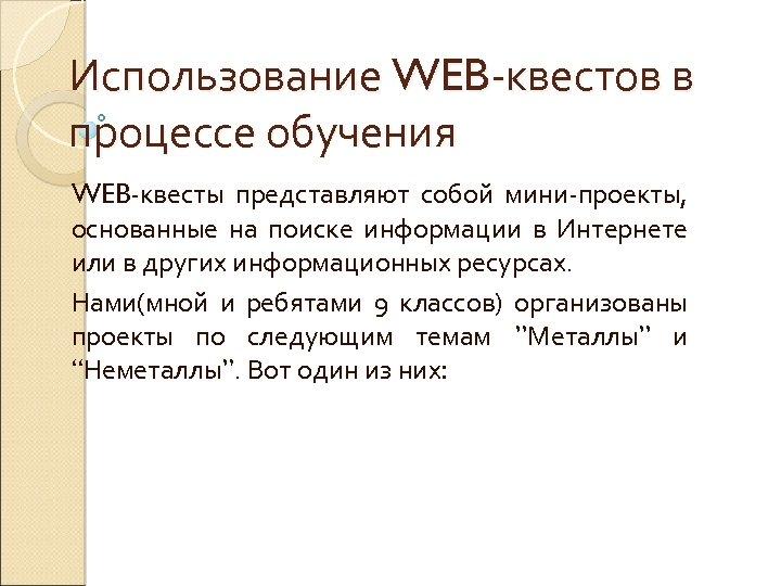 Использование WEB квестов в процессе обучения WEB квесты представляют собой мини проекты, основанные на