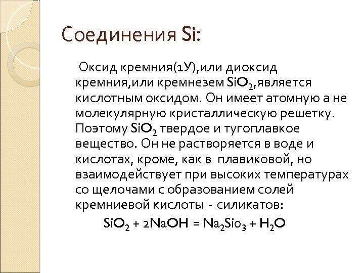 Соединения Si: Оксид кремния(1 У), или диоксид кремния, или кремнезем Si. O 2, является