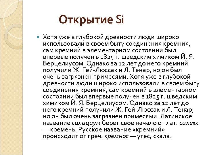 Открытие Si Хотя уже в глубокой древности люди широко использовали в своем быту соединения