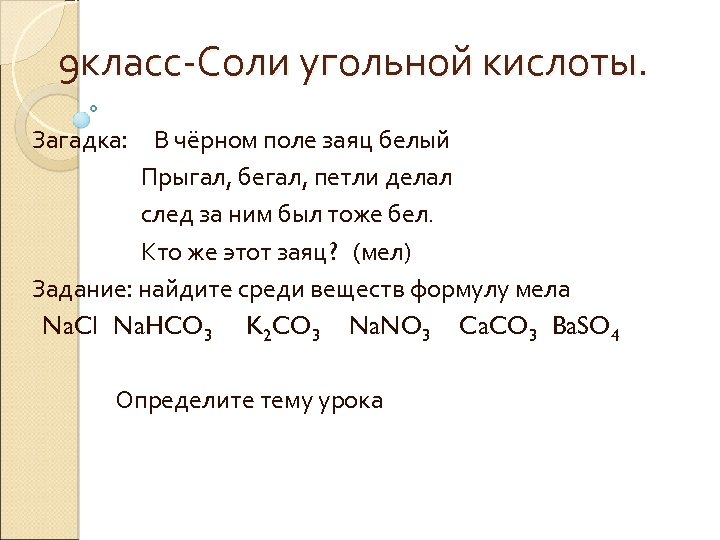 9 класс Соли угольной кислоты. Загадка: В чёрном поле заяц белый Прыгал, бегал, петли