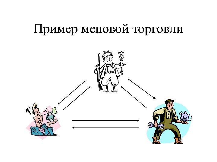 Пример меновой торговли