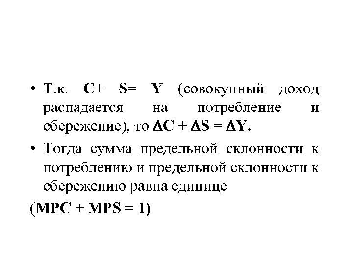 • Т. к. С+ S= Y (совокупный доход распадается на потребление и сбережение),