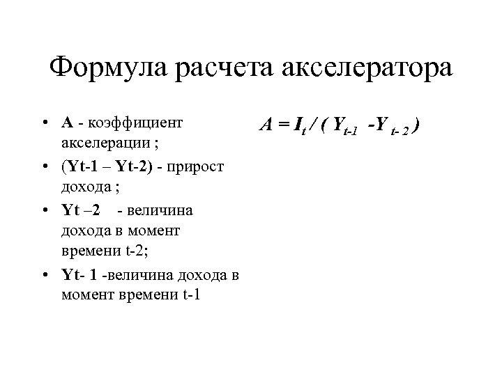 Формула расчета акселератора • А - коэффициент A = It / ( Yt-1 -Y