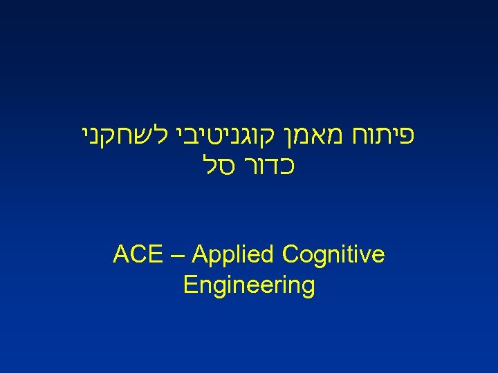 פיתוח מאמן קוגניטיבי לשחקני כדור סל ACE – Applied Cognitive Engineering