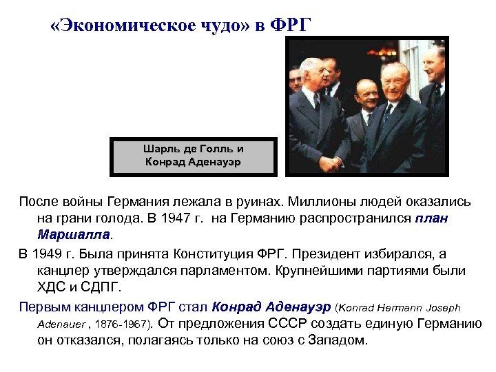 «Экономическое чудо» в ФРГ Шарль де Голль и Конрад Аденауэр После войны Германия