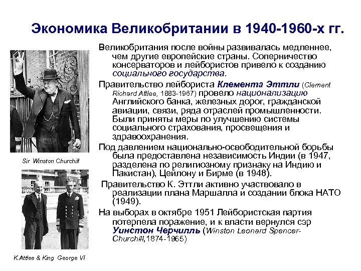Экономика Великобритании в 1940 -1960 -х гг. Sir Winston Churchill Великобритания после войны развивалась