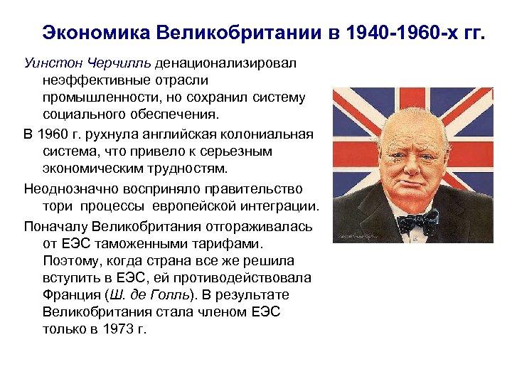 Экономика Великобритании в 1940 -1960 -х гг. Уинстон Черчилль денационализировал неэффективные отрасли промышленности, но