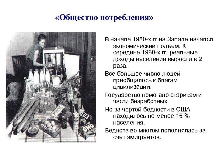 «Общество потребления» В начале 1950 -х гг на Западе начался экономический подъем. К
