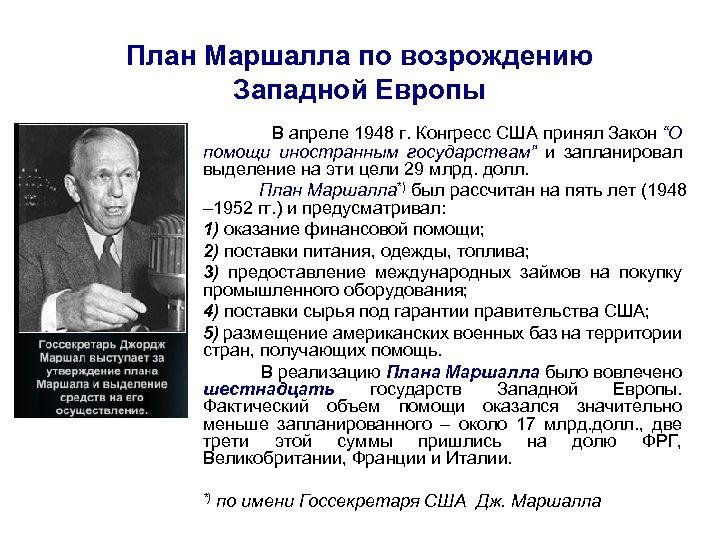 План Маршалла по возрождению Западной Европы В апреле 1948 г. Конгресс США принял Закон
