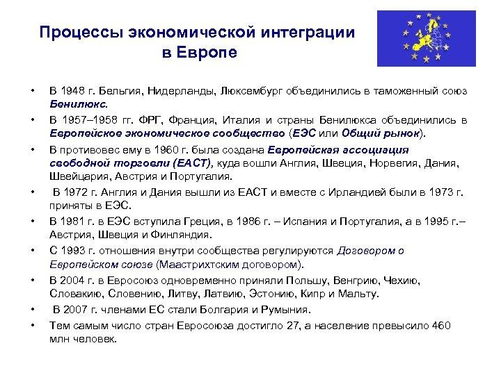 Процессы экономической интеграции в Европе • • • В 1948 г. Бельгия, Нидерланды, Люксембург