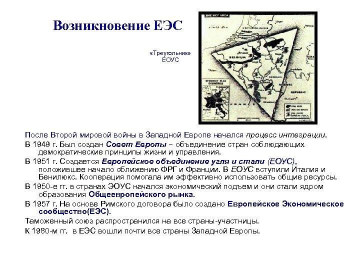 Возникновение ЕЭС «Треугольник» ЕОУС После Второй мировой войны в Западной Европе начался процесс интеграции.